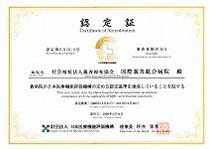 財団法人 日本医療機能評価機構より認定を受けました